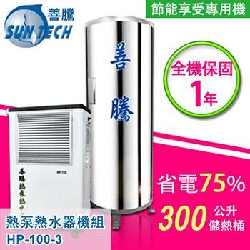 Suntech善騰 超省電.台灣製造6人使用 熱泵熱水器機組 HP-100-3