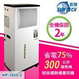 Suntech善騰 超省電.台灣製造熱泵熱水器 HP-1600-3