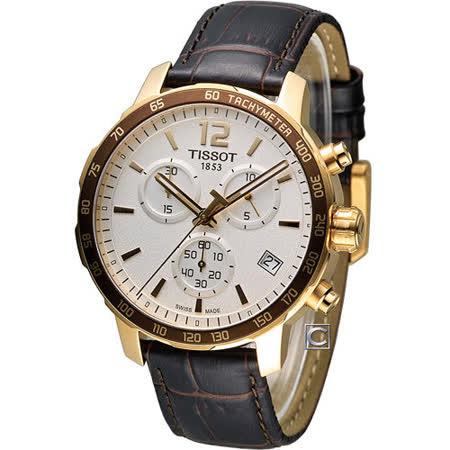 TISSOT T-SPORT 天梭飆速計時腕錶 T0954173603700