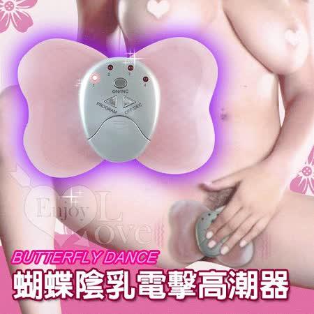 【BAILE】BUTTERFLY DANCE 蝴蝶陰乳電擊脈衝高潮器