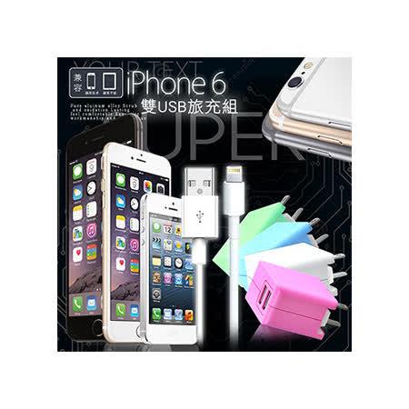 支援★最新版 iOS8★ WELLY iPHONE 6 / 6 PLUS / 5 5S 專用雙孔USB旅充組(傳輸線+旅充頭)