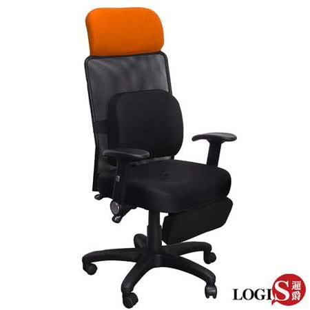 LOGIS邏爵~  玖色假面騎士大鋼背人體工學坐臥兩用椅/辦公椅/電腦椅