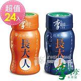 李時珍 李時珍-長大人(男生)12瓶 +長大人(女生)12瓶