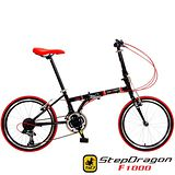【StepDragon】 特務 F1000 日本 Shimano 20吋21速新型輕量化圓管車架 摺疊車
