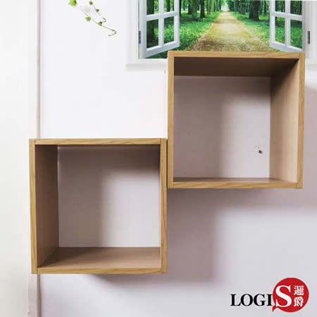 LOGIS邏爵~ 木紋魔術口格子壁櫃 壁架 展示櫃(正方形兩入組)