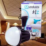 【村上UNIMAX 】8W LED高亮高效節能燈泡(2入組)