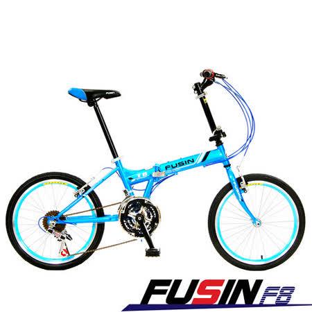 FUSIN F8 飛葉精靈 20吋24速 摺疊車 搭配高CP值彩色線管鋁合金輪圈(繽紛六色任選)(服務升級)