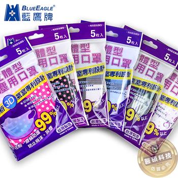 【藍鷹牌】水針布立體成人口罩 25片/5包(束帶式/普普樂.格子趣)