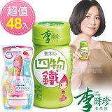 【巨星劉嘉玲代言】李時珍青木瓜四物鐵48瓶限量加贈日系zakka風保溫杯一個