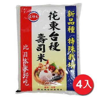 三好台梗壽司米3.4kg*4