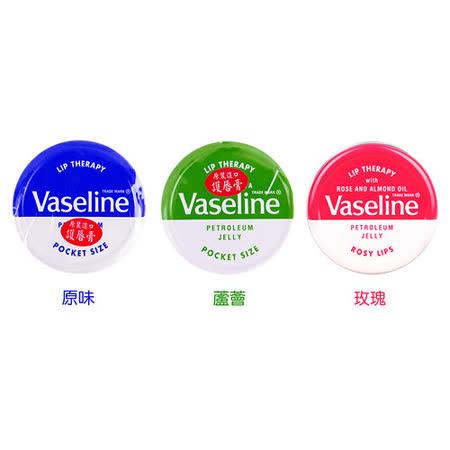 Vaseline 凡士林 護唇膏 / 護手膏 (20g) 三款可選 任選3入