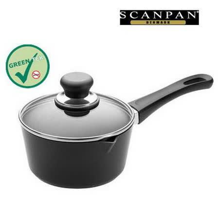 丹麥精品SCANPAN 思康鍋 單柄湯鍋有壺嘴(含蓋) 18CM