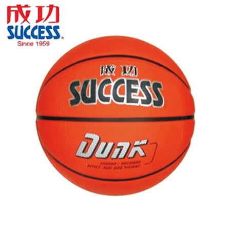 SUCCESS 深溝刻字籃球 S1173