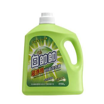 白帥帥超淨亮抗菌低泡沫洗衣精3150g