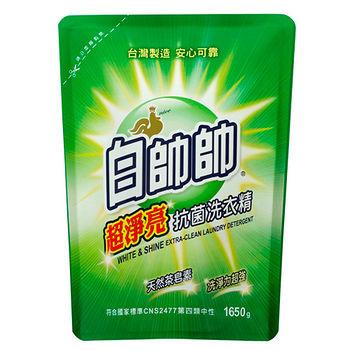 白帥帥超淨亮抗菌洗衣精補充包1.65L
