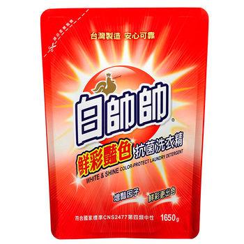 白帥帥鮮彩抗菌洗衣精補充包1.65L