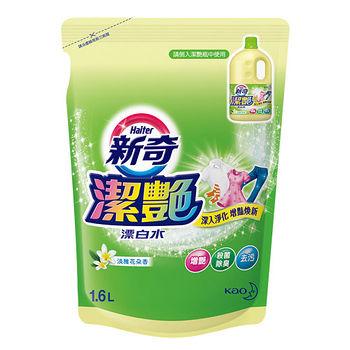新奇潔豔漂白水補充包1.6L