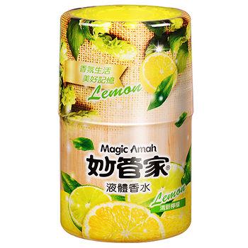 妙管家卡薩諾瓦液體芳香劑-檸檬蘇打300ml+150ml