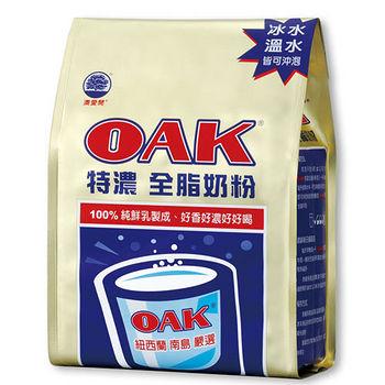 OAK特濃全脂奶粉700g