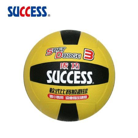 SUCCESS 日式雙色躲避球 S1431