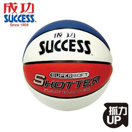 SUCCESS 超黏深溝彩色籃球 S1174
