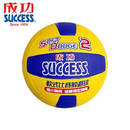 SUCCESS #2軟式比賽躲避球 S1421
