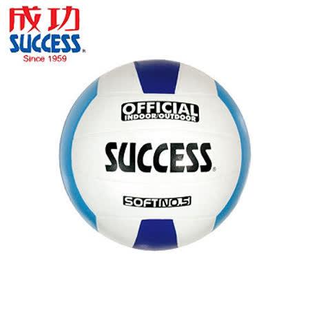 SUCCESS 日式三色排球 S1351