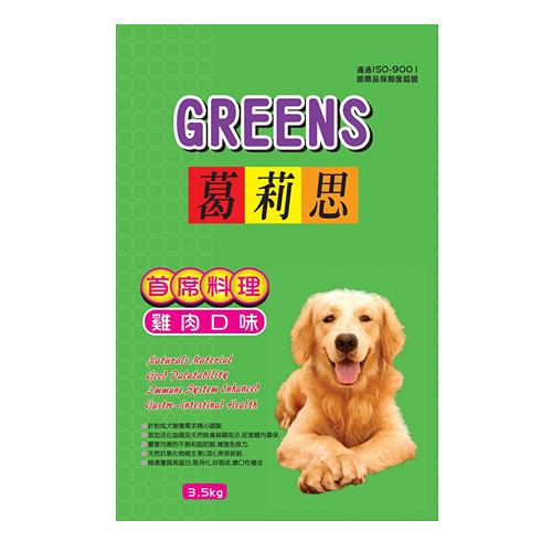 葛莉思雞肉犬食3.5kg
