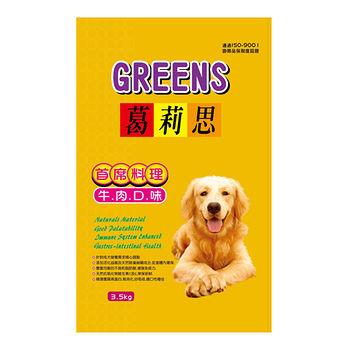 葛莉思牛肉犬食3.5kg