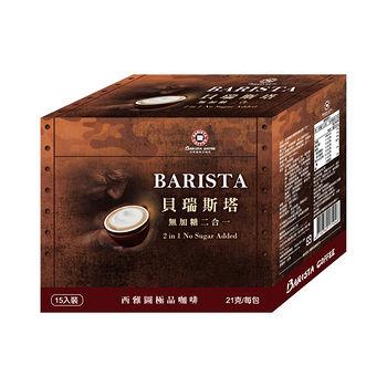 西雅圖極品咖啡-即品貝瑞斯塔21g*15入