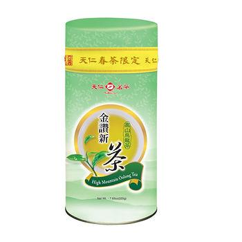 天仁金讚新茶-高山烏龍茶225g