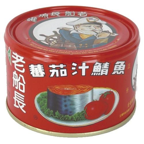 老船長蕃茄汁鯖魚230g^~3罐^(紅罐^)