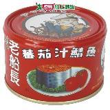 老船長蕃茄汁鯖魚230g*3罐(紅罐)