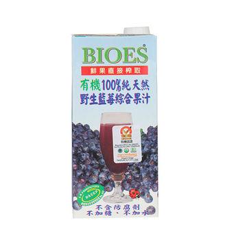 囍瑞有機純天然野生藍莓綜合果汁1000ml