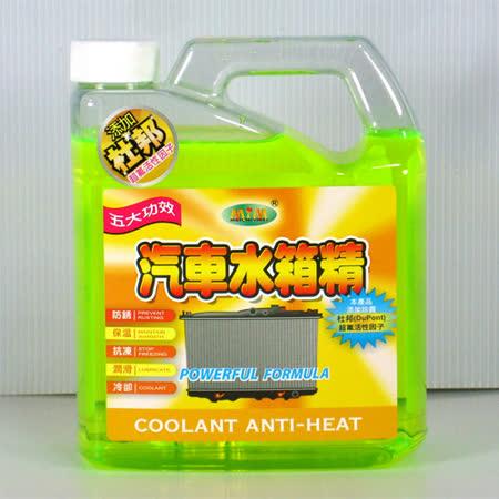 美久美汽車水箱精1000ml-經濟瓶 (贈) 活性碳吸水巾