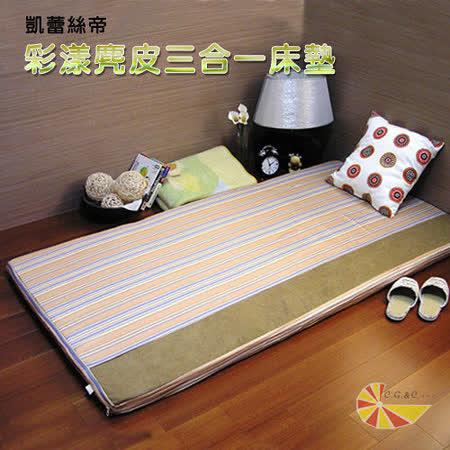 【凱蕾絲帝】彩漾麂皮三合一記憶床墊-單人3尺