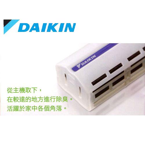 Daikin大金 空氣清靜機 脫臭盒 1735431^(KAC985A4W^)