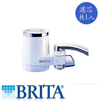 德國 BRITA OnTap龍頭式淨水機(附專用濾芯1支)