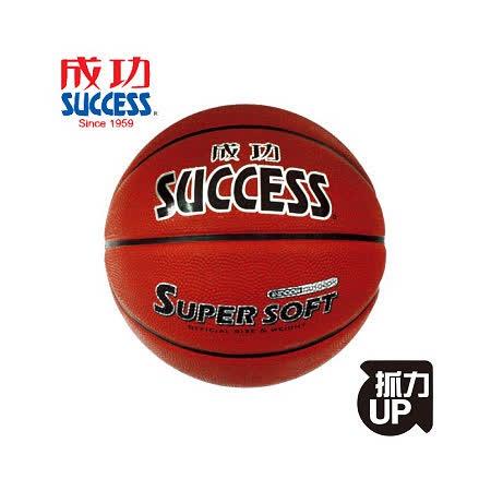 SUCCESS 超黏深溝籃球 S1170