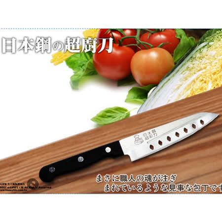 【全能日本鋼超廚刀系列】七孔不沾刀-小
