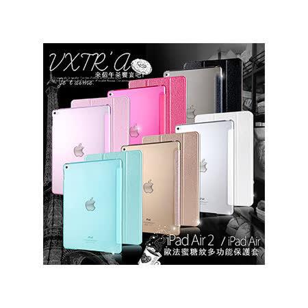 VXTRA iPad Air 2 / ipad 6 清透蜜糖紋 超薄三折保護套 平板皮套