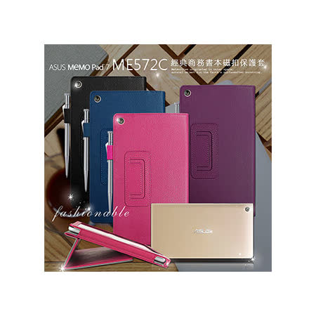 華碩ASUS MeMO Pad 7 / ME572C 經典商務書本式 磁扣支架保護套