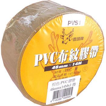 鹿頭牌棕色PVC布紋膠帶48mm*14m單入