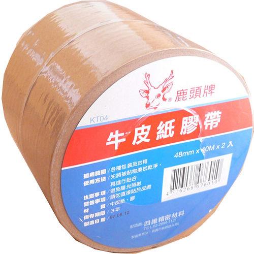 鹿頭牌牛皮紙膠帶48mm~40m~2入