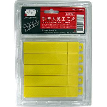 SDI大美工刀片50片裝