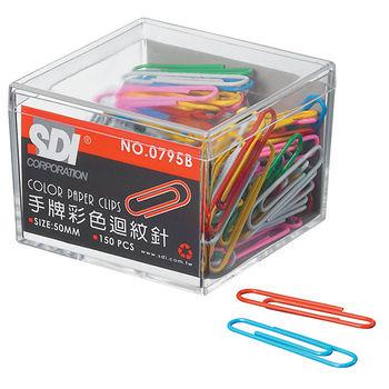 SDI50mm彩色迴紋針150入