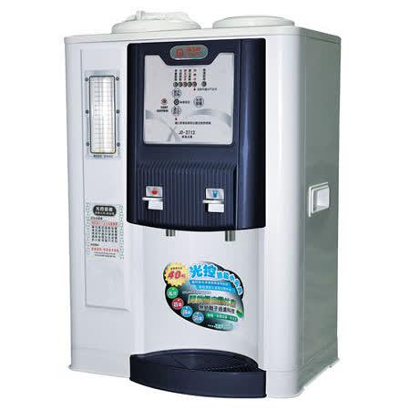 『JINKON』☆晶工牌 10.5公升 光控智慧 溫熱 開飲機 JD-3713