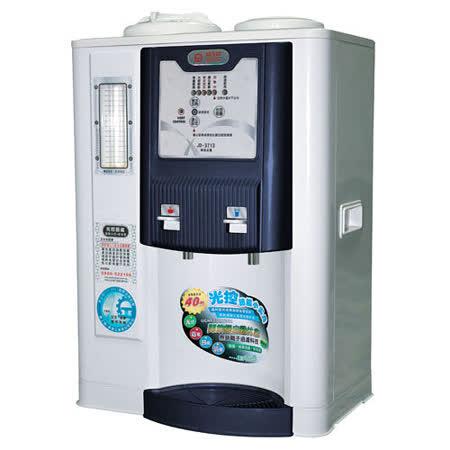 『JINKON』☆ 晶工牌10.5公升省電奇機光控溫熱全自動開飲機 JD-3713