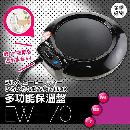 達新牌保溫盤 黑色EW-70