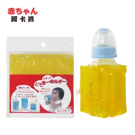 AKACHAN 標準玻璃奶瓶保護套